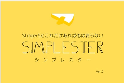 【WordPress】STINGER5 子テーマ SIMPLESTER導入!