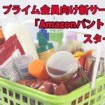 amazon-pantrytop_R